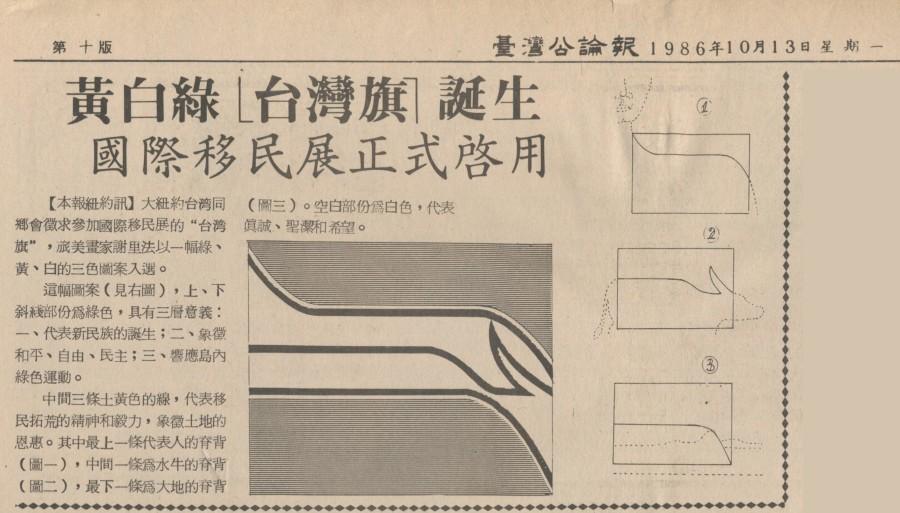 黃白綠 台灣旗