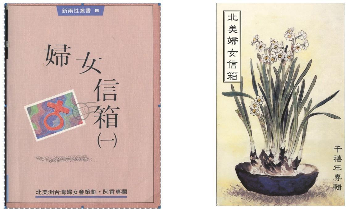 1. 婦女信箱 (台灣公論報) by NATWA