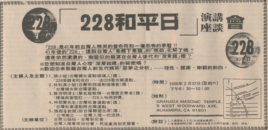 [228和平日]演講座談會