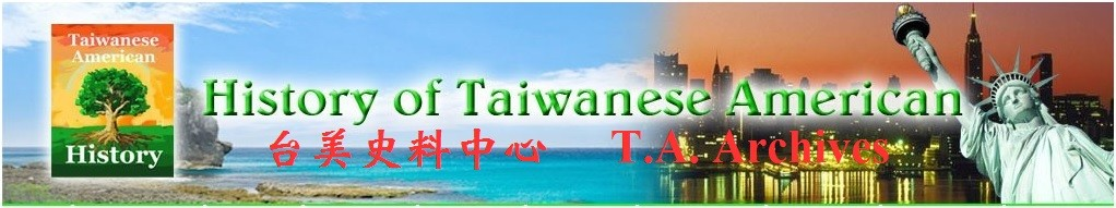 History of Taiwanese American (T.A. Archives) 台美史料中心