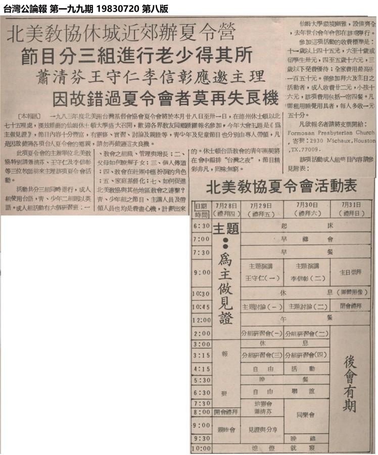 北美教協夏令營 (台灣公論報 第一九九期 19830720 第八版)