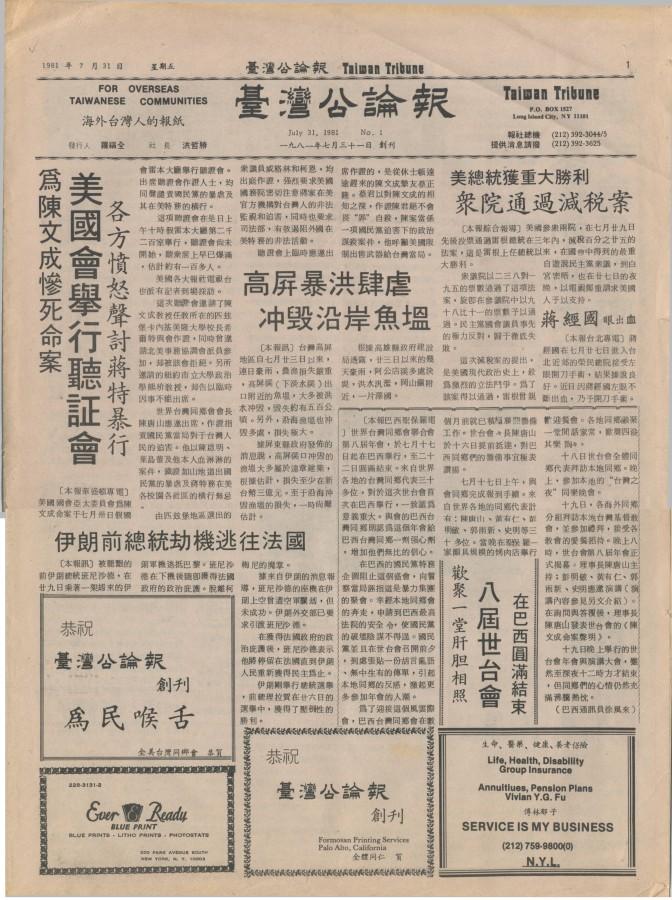台灣公論報 創刊號19810731