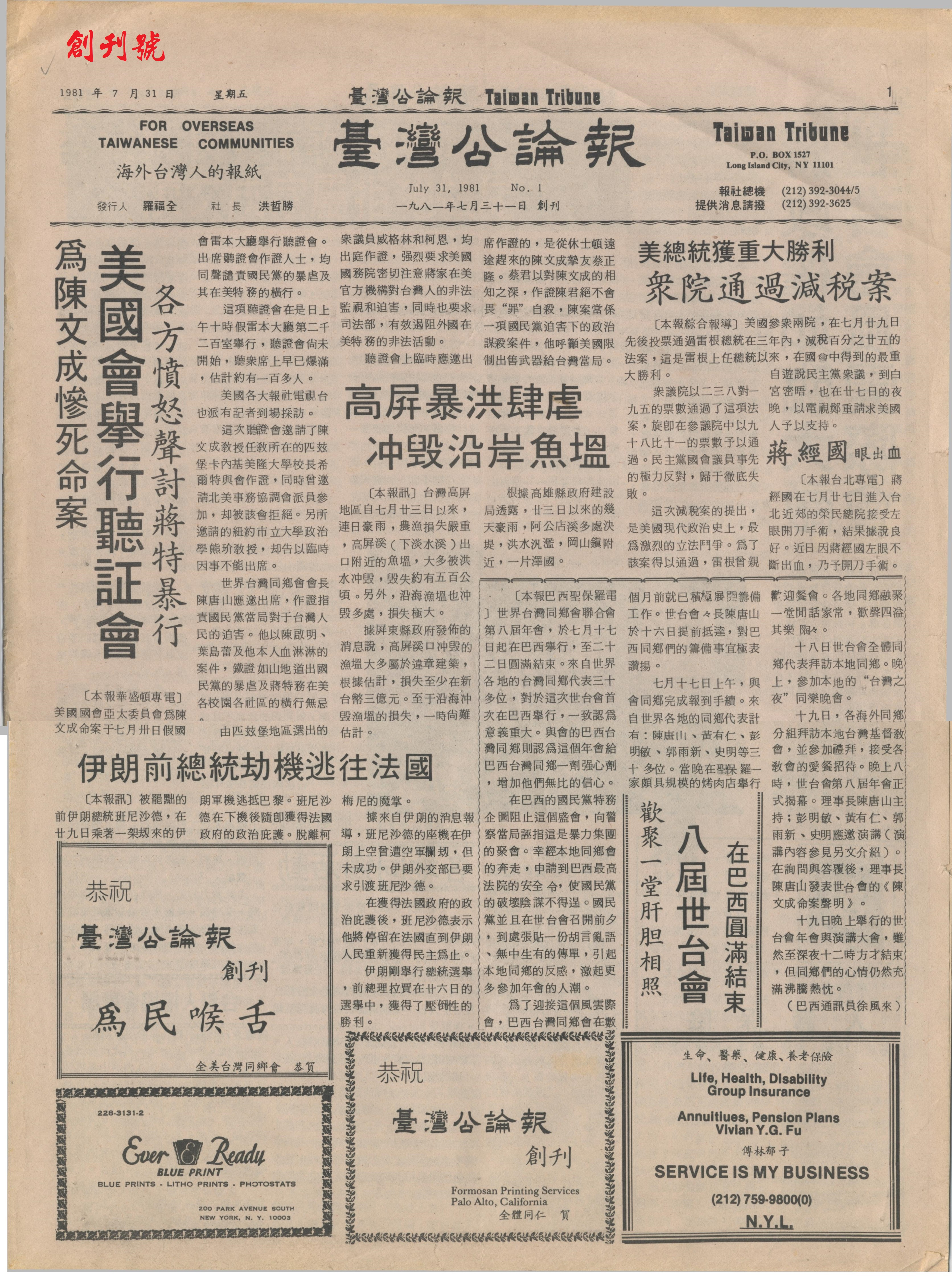 130. Taiwan Tribune / The first newspaper for overseas Taiwanese	7/31/1981
