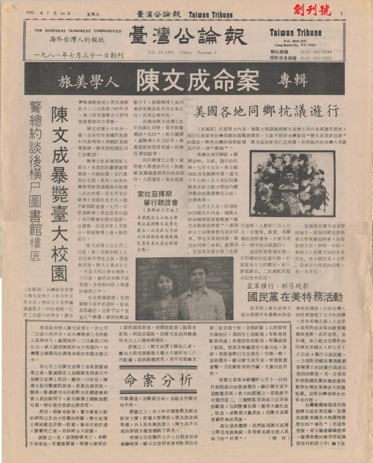 台灣公論報 陳文成命案 專輯 19810731