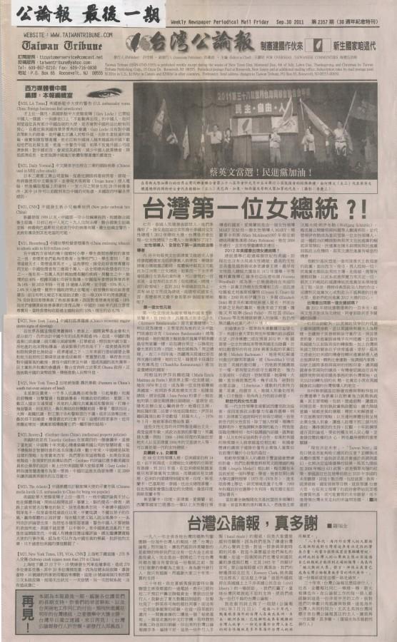 台灣公論報 last issue