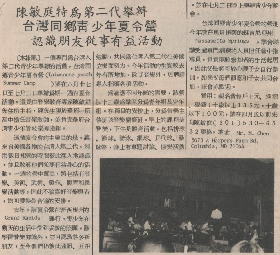 台灣同鄉青少年夏令營(台灣公論報 第七十四期 19820414)