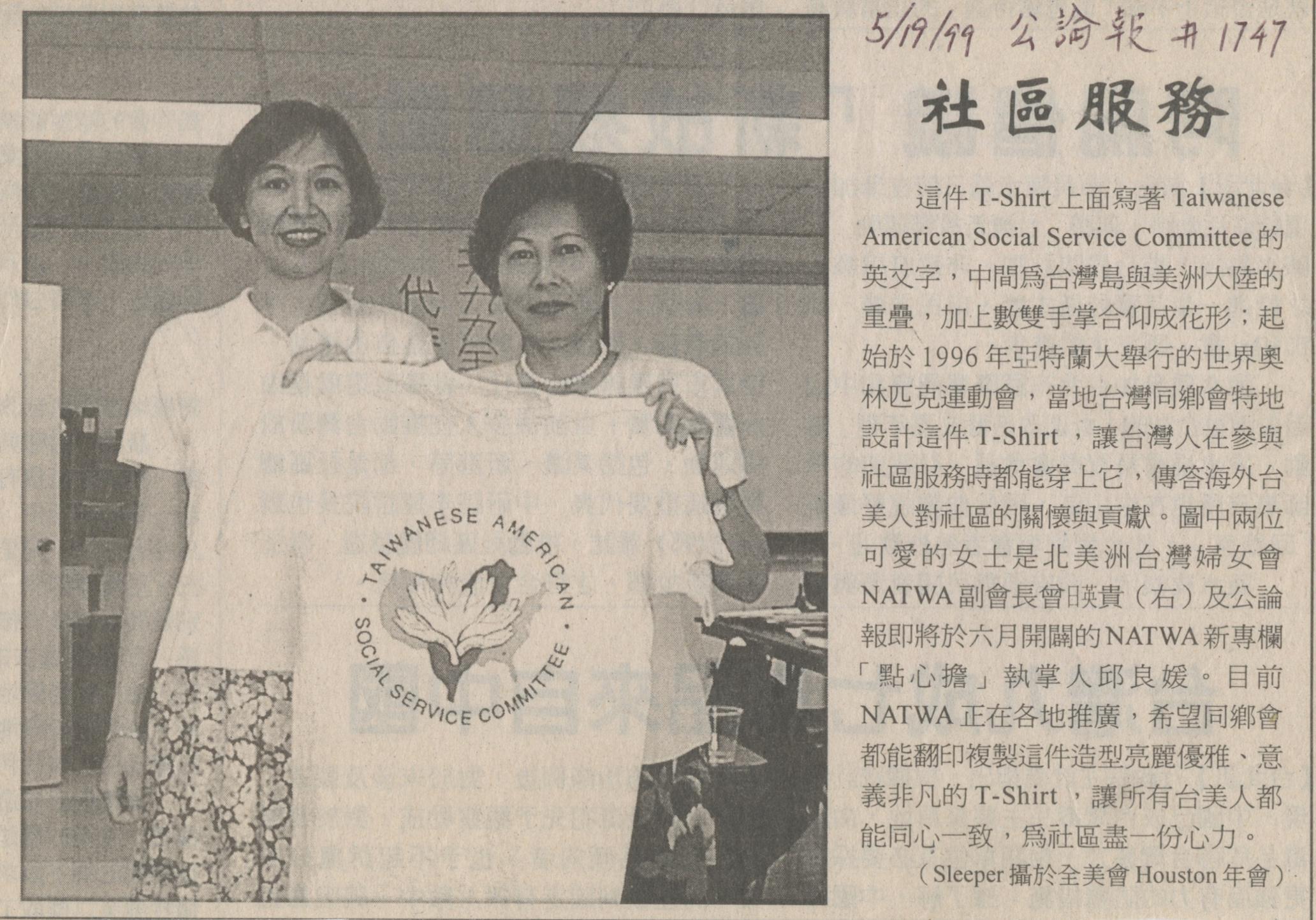 14. 社區服務 T-Shirt by NATWA