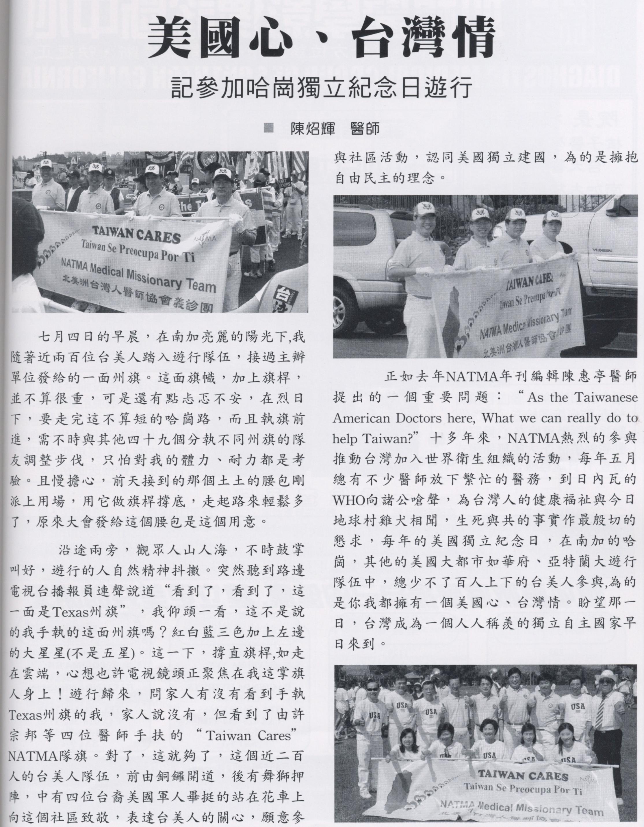 27. NATMA參加哈崗獨立紀念日遊行-2005/07/04