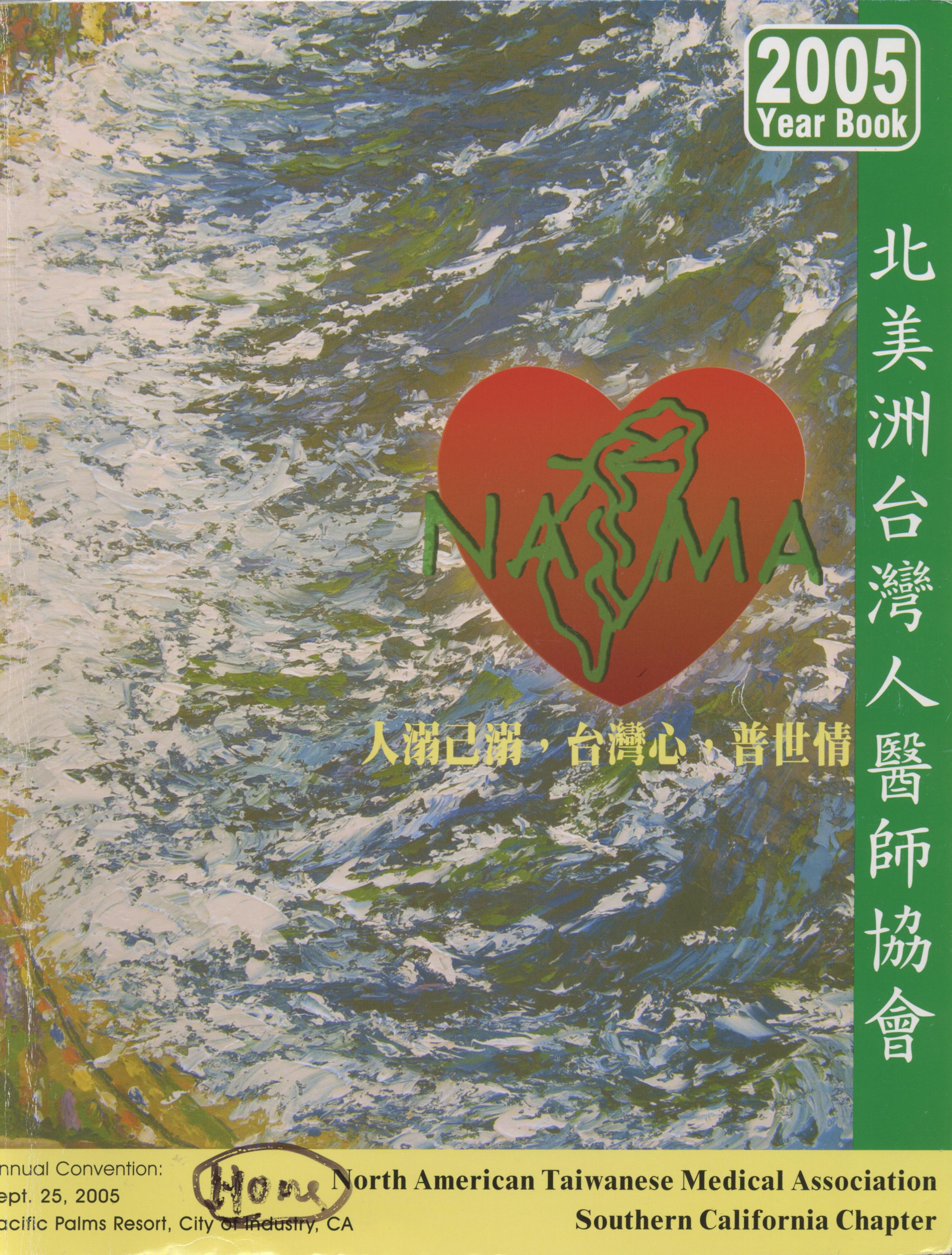 847. 北美洲台灣人醫師協會 南加州分會2005年刊 / NATMA /2005/09/Magazines/雜誌