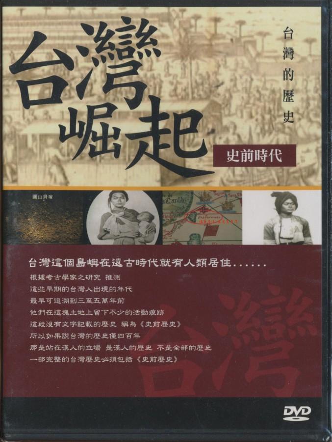 863_台灣崛起 台灣的歷史 - 0001