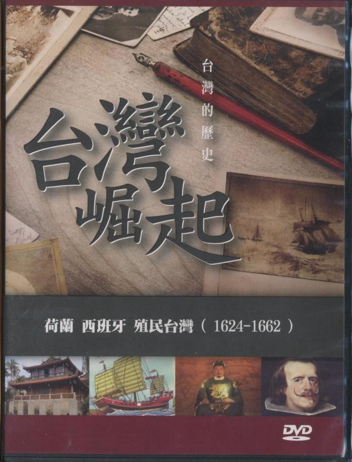 863_台灣崛起 台灣的歷史 - 0002