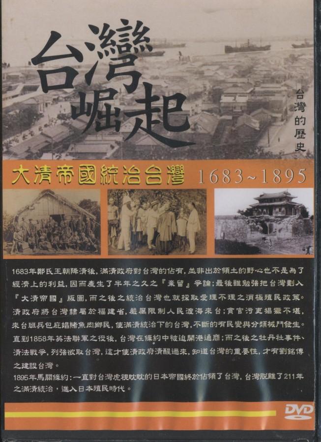 863_台灣崛起 台灣的歷史 - 0004