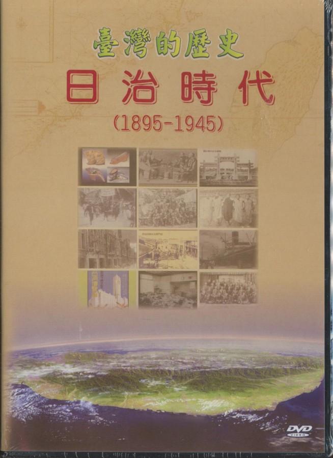 863_台灣崛起 台灣的歷史 - 0005