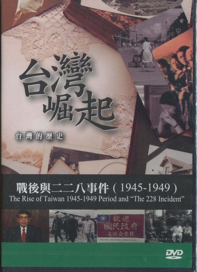 863_台灣崛起 台灣的歷史 - 0006