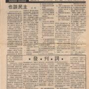 Taiwanese Collegian 台灣學生報 by 北卡台灣同學會
