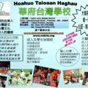 9. Washington DC Taiwanese Language School 華府台灣語文學校