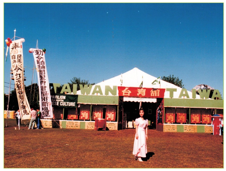 皇后節台灣館 1986