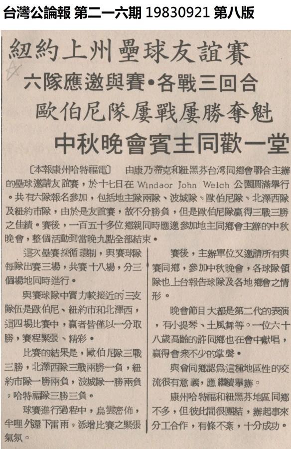 紐約上州壘球友誼賽 (台灣公論報 第二一六期 19830921 第八版)
