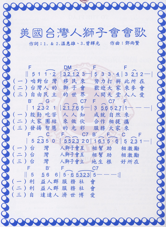 美國台灣人獅子會 San Gabriel Taiwanese Lion Club in the U. S.