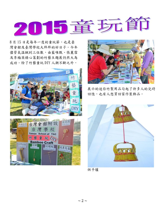 2015童玩節 by 北加州台灣會館 - 0001