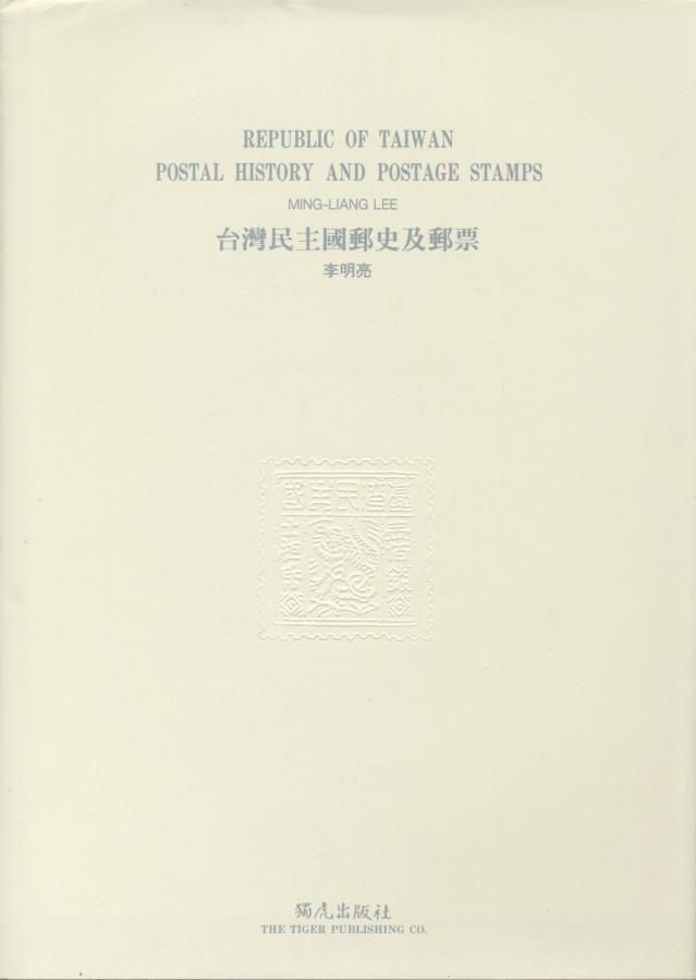 895_台灣民主國郵史及郵票 - 0001