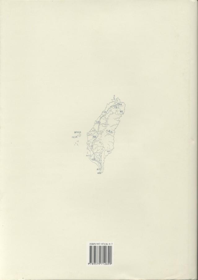 895_台灣民主國郵史及郵票 - 0002