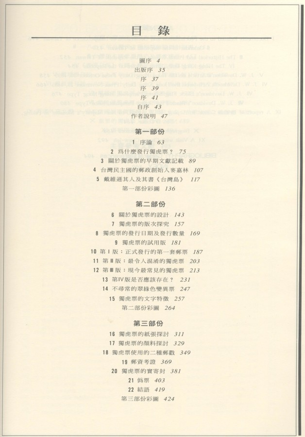 895_台灣民主國郵史及郵票 - 0004