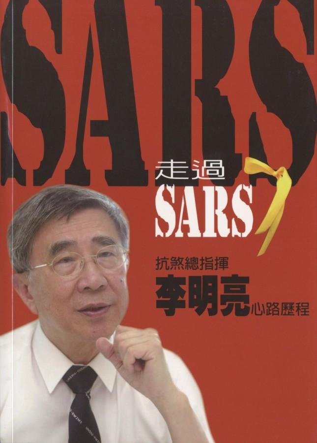 896_走過SARS 抗煞總指揮李明亮的心路歷程 - 0001