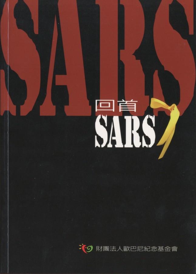 897_回首SARS - 0001