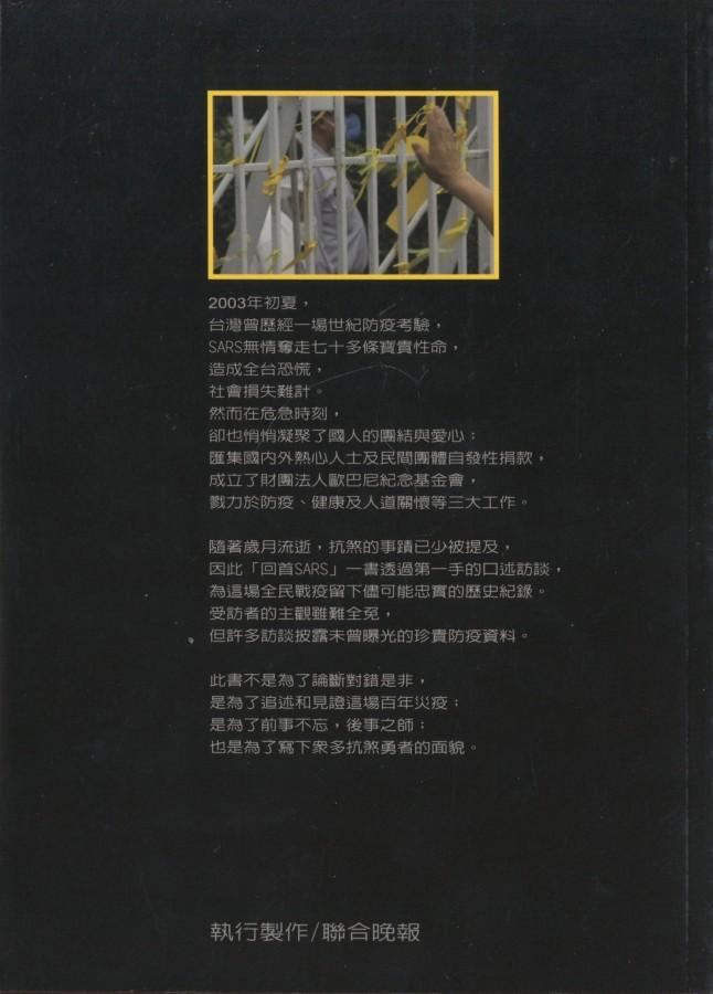 897_回首SARS - 0002
