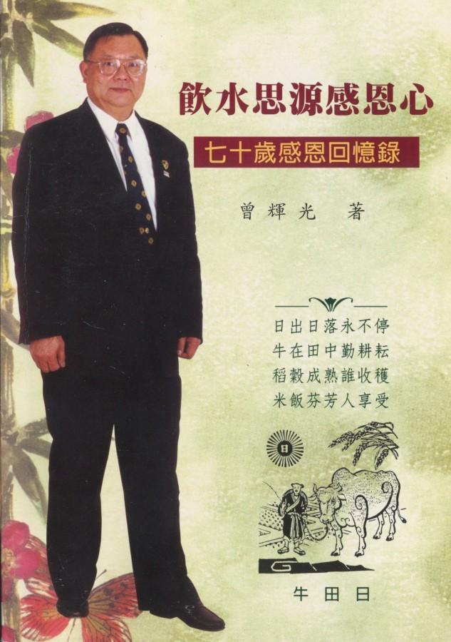 898_飮水思源感恩心 七十歲感恩回憶錄 - 0001