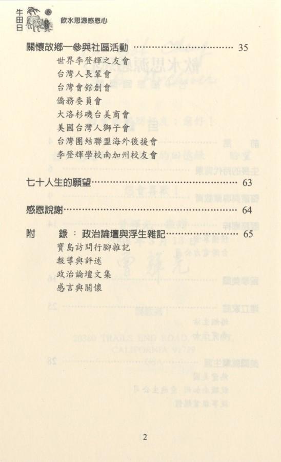 898_飮水思源感恩心 七十歲感恩回憶錄 - 0004