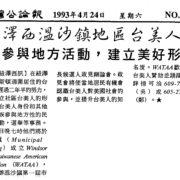 Windsor Area Taiwanese American Association 溫莎區台美協會