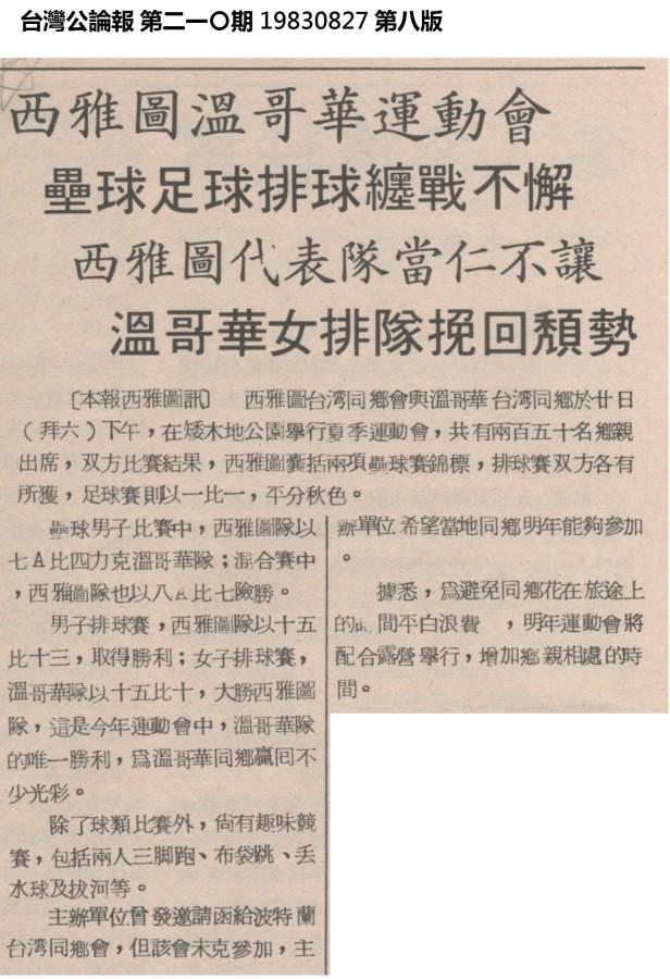 西雅圖溫哥華運動會 (台灣公論報 第二一〇期 19830827 第八版)