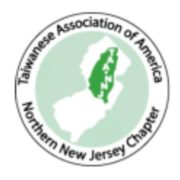 43. History of Taiwanese Association of America / Northern New Jersey Chapter 北澤西台灣同鄉會簡史