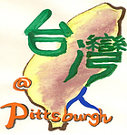 36. Brief History of Taiwanese Association of America Pittsburgh Chapter 匹茲堡台灣同鄉會簡介