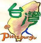 Taiwanese Association of America – Pittsburgh Chapter 台灣同鄉會匹玆堡分會