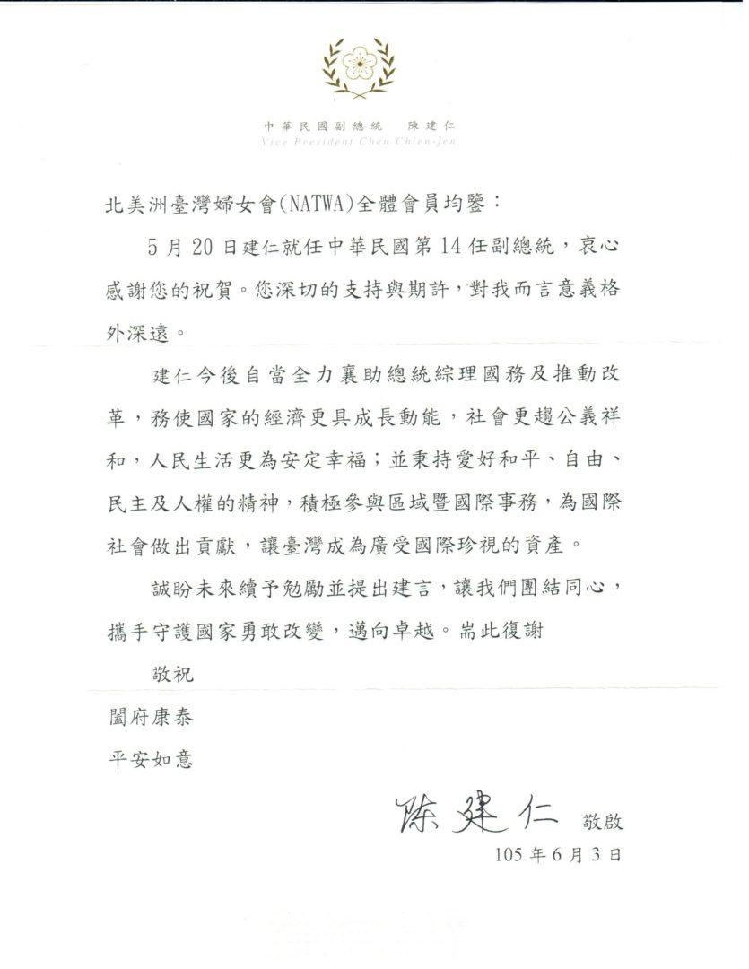 陳副總統信