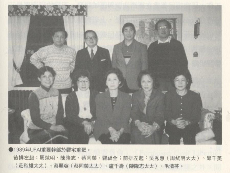 1989年UFA丨重要幹部於羅宅重聚
