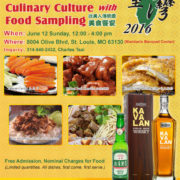 27. 2016 Taiwanese Food and Culinary Culture Festival 台美人傳統慶:美食饗宴 by TAA/St. Louis on 06/12/2016