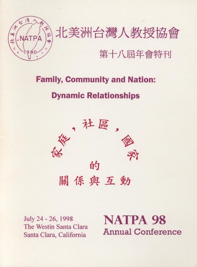 909_北美洲台灣人教授協會第十八屆年會特刊 1998 - 0001
