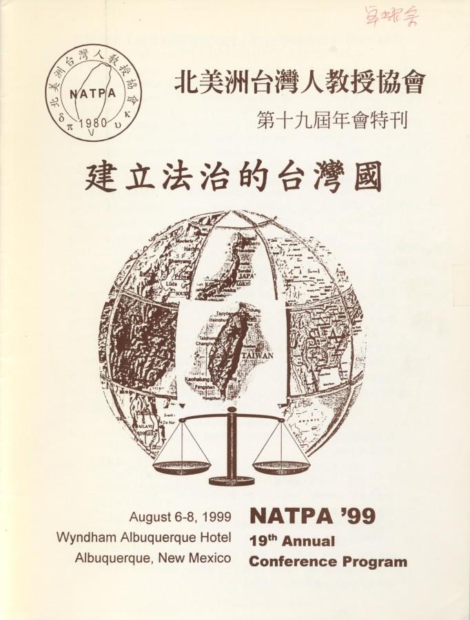910_北美洲台灣人教授協會第十九屆年會特刊 1999 - 0001