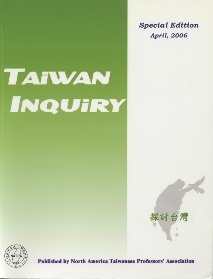 916_Taiwan Inquiry 探討台灣 - 0001