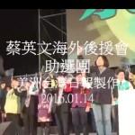 32. 小英海外後援會助選團Friends of Tsai Oversea 2016
