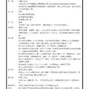 TAIWANESE ASSOCIATION OF GREATER SEATTLE (TAGS) 大西雅圖區台灣同鄉會