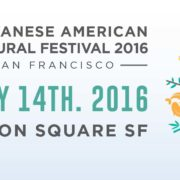 40. 16th Taiwanese American Cultural Festival (台灣文化節), sponsored by Taiwanese American Federation of NC (北加州台灣同鄉會聯合會) in San Francisco, CA on 05/14