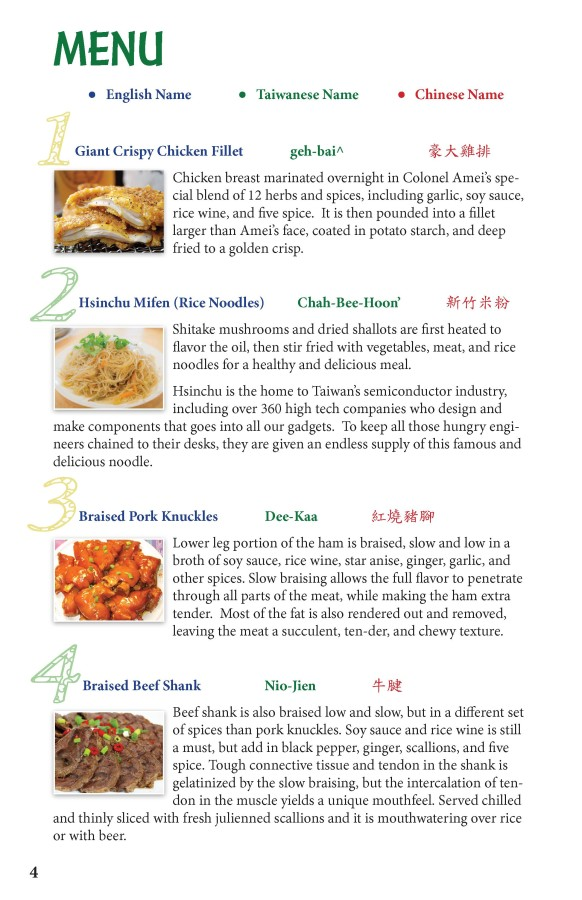 Taiwanese Food and Culinary Culture Festival 台美人傳統慶試辦美食饗宴2015 - 0004
