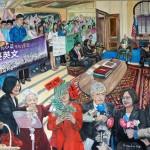 21. Tsai Ing-Wen's US Visit (蔡英文訪美) 2015 by Artist Susan Hsiu-fang Liu (陳秀芳) / 2015