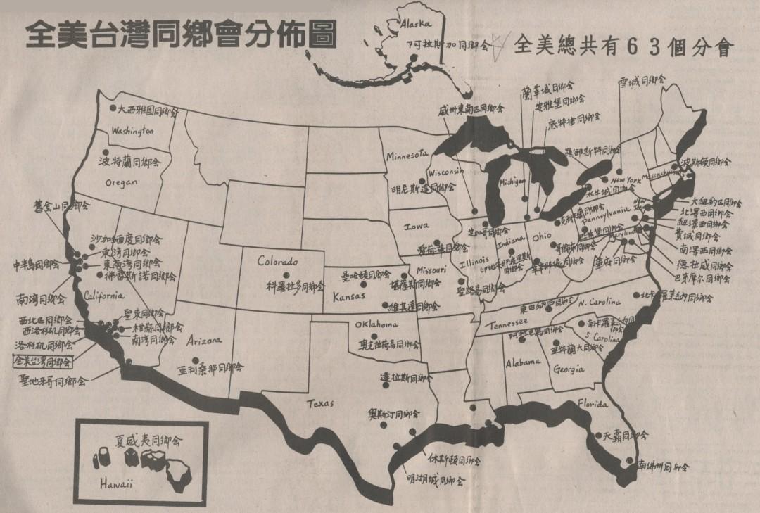 全美台灣同鄉會分佈圖