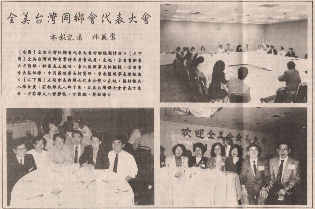全美台灣同鄉會(台灣公論報 05261992)
